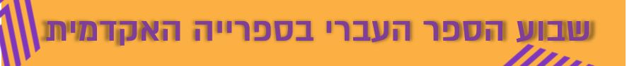 שבוע הספר העברי בספרייה האקדמית